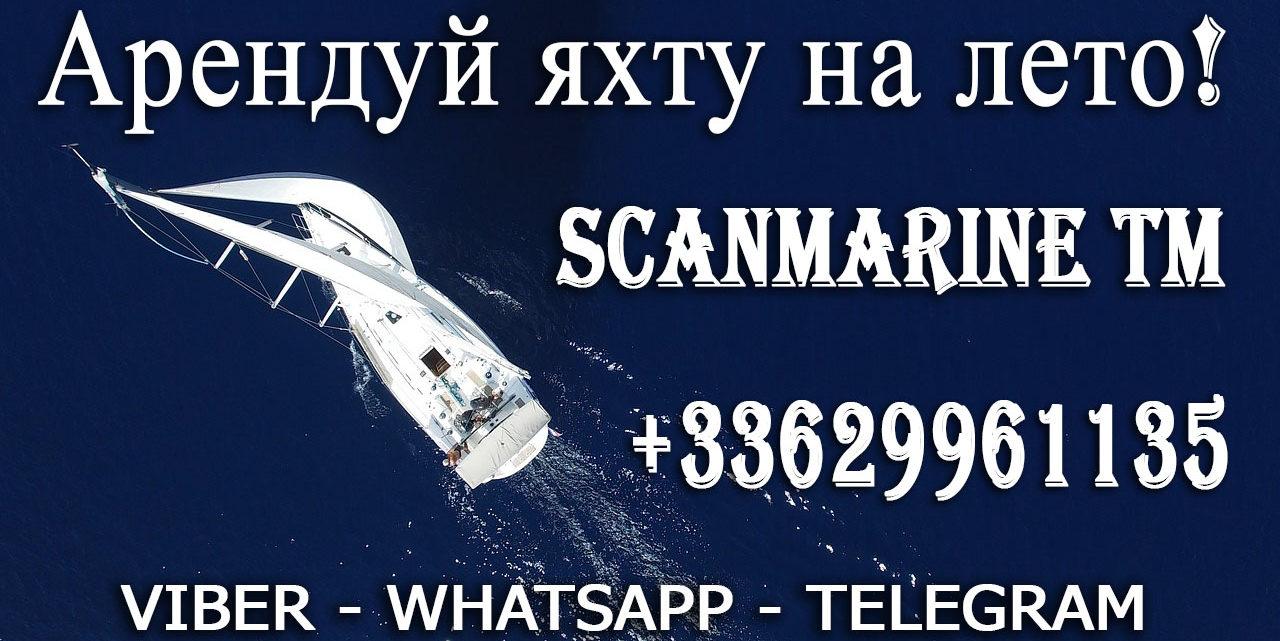 Каталог яхт и марин от CofranceSARL
